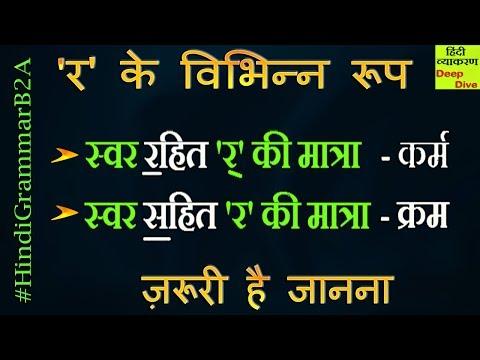 Hindi Grammar - r ke vibhinn roop, हिंदी व्याकरण- र के विभिन्न रूप, ऋ, रेफ, पदेन की मात्रा ( ृ ्र )