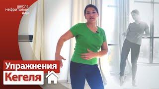 4 супер ПРОСТЫХ упражнения Кегеля для Женщин Как выполнять упражнения Кегеля в домашних условиях