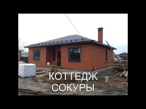Коттедж, Сокуры, Казань