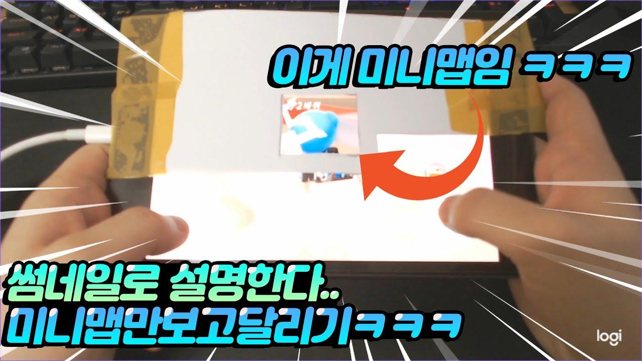 썸네일로설명한다..미니맵만보고달리기 ㅋㅋㅋㅋㅋ[카트라이더 러쉬플러스 KARTRIDER RUSH+][사랑]