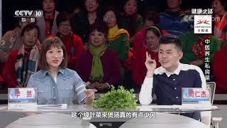 [健康之路]中医养生私房菜(四) 清热祛湿西洋菜| CCTV科教