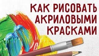 Акриловые краски. Как рисовать акриловыми красками.(http://goo.gl/5lxrBu Акриловые краски. Записаться на конференцию http://paintingdec.foreven.ru/articles/6722?utm_source=YouTube&utm_campaign=Viner1 ..., 2016-01-12T06:05:05.000Z)