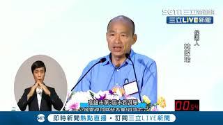 高雄市長辯論會10分鐘 精華 陳其邁 韓國瑜互相開砲 馬英九躺著也中槍