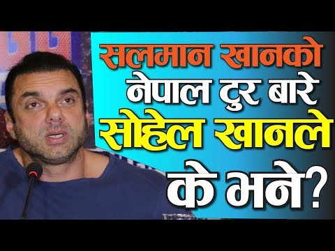 सलमान खानको  नेपाल टुर बारे सोहेल खानले के भने | Sohil Khan explains about Salman's Nepal tour
