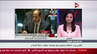 بهاء القوصي: هناك حفاوة بالرئيس السيسي من عدد كبير من زعماء العالم في الجمعية العامة للأمم المتحدة