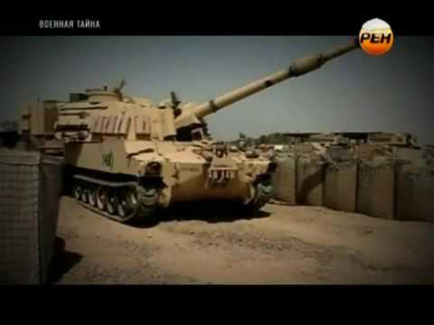 Современные самоходные артиллерийские установки США. M109 М109 Paladin.