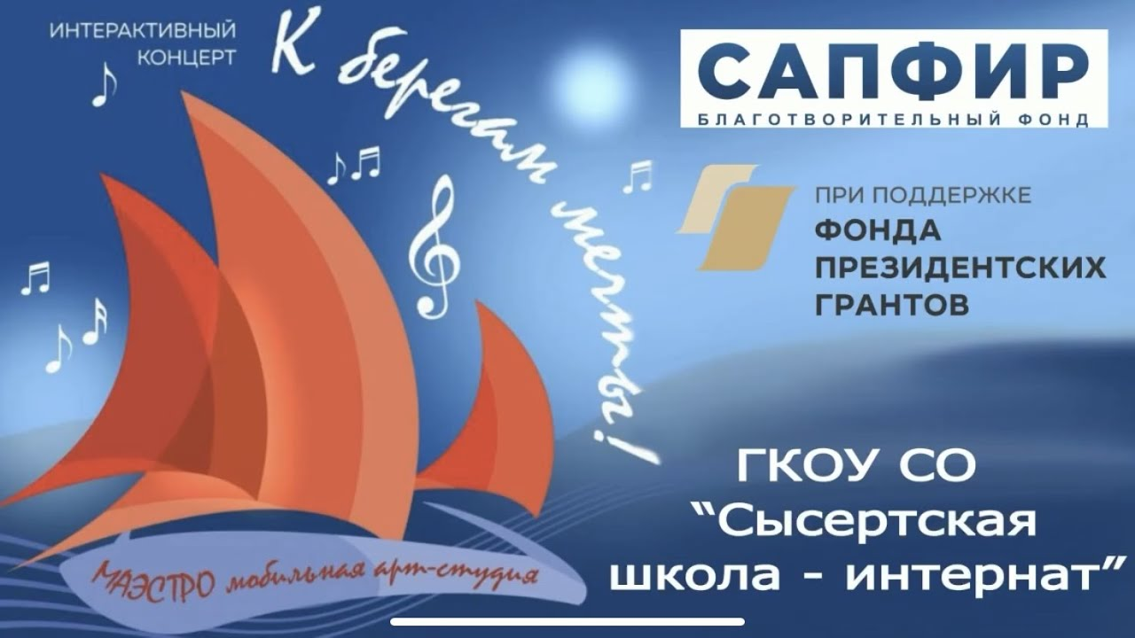 Итоговый интерактивный концерт в ГКОУ СО «Сысертская школа-интернат»