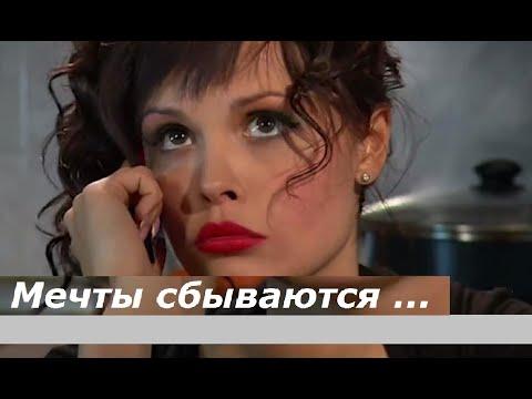 Добрый фильм о том что мечты сбываются - русские мелодрамы сериалы новинки русское кино HD 2020