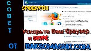 SpeedyFOX   Ускорьте Ваш браузер и SKYPE(, 2016-11-17T03:13:45.000Z)