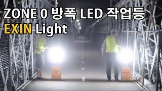 충전식 LED 방폭작업…