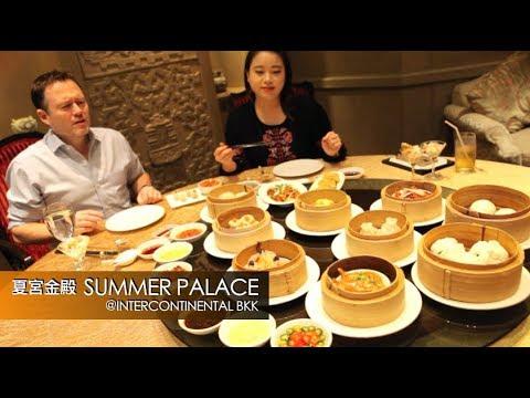 Intercontinental Bangkok's - Summer Palace Chinese Restaurant 5 Star Weekend Dim Sum Buffet!