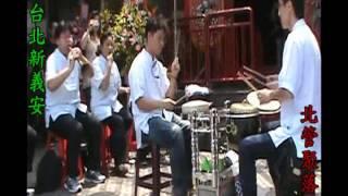 2033-1壬辰(101)台北新義安參與新莊京兆堂慶典北管排場