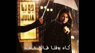 Julia Boutros - Ya Mashallah with lyrics جوليا بطرس - يا مشالله مع كلمات