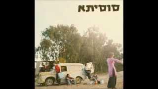 להקת סוסיתא האלבום הראשון 07 עדרים
