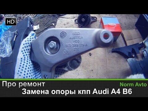 Замена опоры кпп Audi A4 B6