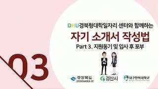 DHU취업길라잡이3탄_지원동기/입사후포부 작성법♥️