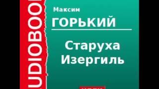 2000008 Аудиокнига. Горький Максим. «Старуха Изергиль»