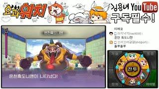[김용녀] 요괴워치1 장세라 버전 #30 [무한지옥 2층! 온천흑도니맨!]  (Yo-Kai Watch)