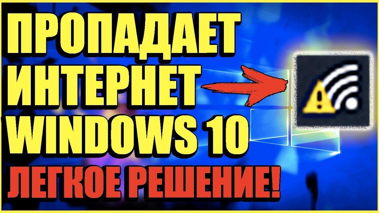 ПРОПАДАЕТ ИНТЕРНЕТ НА ВИНДОВС 10/ПРОПАДАЕТ ИНТЕРНЕТ ...