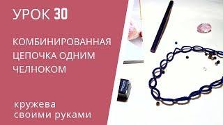 Урок 30. Фриволите челноком для начинающих. Комбинированное кольцо одним челноком