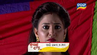 Kunwari Bohu | Episodic Promo | 24th Nov 2020 | Tarang Tv
