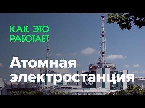 Как работает атомная электростанция