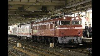 【汽笛あり・マヤ回】  EF81-97+マヤ50-5001 大宮駅発車
