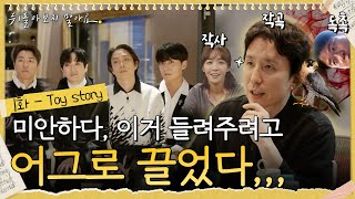 💛Turning Crisis into an Opportunity. Heeyeol Writes a Song for SECHSKIES. #Dontlookback | Ep1