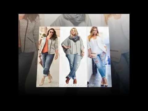 С чем носить джинсы бойфренды полным?