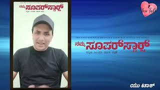 ನಮ್ಮ ಸೂಪರ್ ಸ್ಟಾರ್ಸ್ ಪತ್ರಿಕೆ |Namma Superstars Magazine CEO Aslam with You Talk  | You Talk Media
