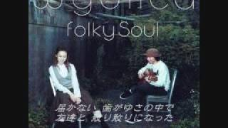 wyolica - さあいこう Folky Soul ver. アルバム「Folky Soul」より mus...