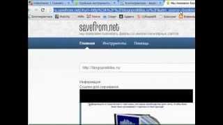 Как скачивать видео с любого сайта (www.blogopraktika.ru)