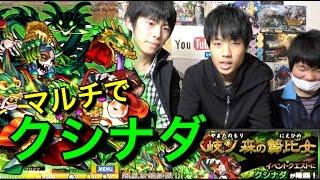 【モンスト】クシナダにSHIROA×狐火×クロクマで挑戦! thumbnail