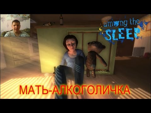 МАТЬ-АЛКОГОЛИЧКА / Among The Sleep #3 [ФИНАЛ]