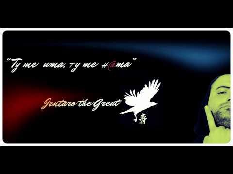 Jentaro - Ту ме има, ту ме няма (2014)
