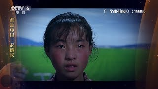 张艺谋银幕佳作《一个都不能少》 非职业演员贡献一出好戏【中国电影报道 | 20190831】