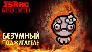 �������� ����������� - The Binding of Isaac: Rebirth #19
