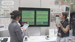 2020年の東京オリンピック・パラリンピックに向け、音声翻訳アプリなど...