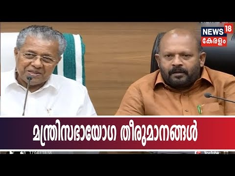 കർഷകരുടെ എല്ലാ വായ്പകൾക്കും ഇളവ്   Cabinet Briefing by CM Pinarayi Vijayan - LIVE
