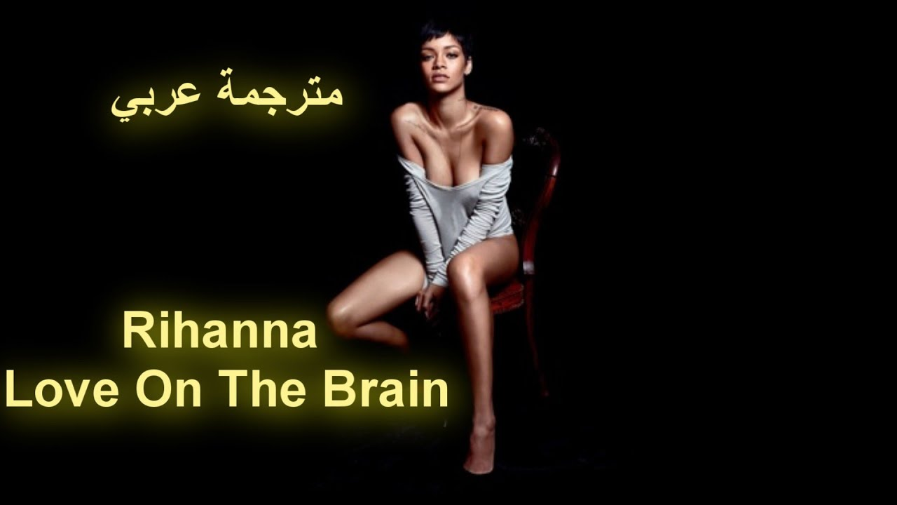 Rihanna  Love On The Brain مترجمه عربي  Youtube