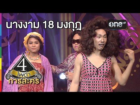 4 โพดำ การละคร | TAPE 16 นางงาม 18 มงกุฎ | 27 พ.ค.58 | ช่อง one