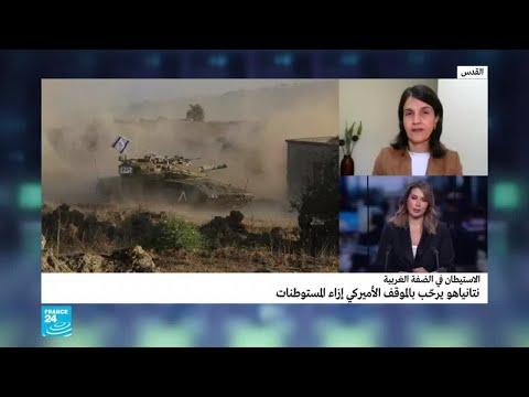 واشنطن تدعم المستوطنات.. والجيش الإسرائيلي يعلن اعتراض 4 صواريخ أطلقت من سوريا  - نشر قبل 1 ساعة