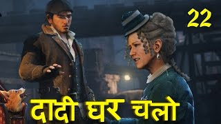 Assassins Creed SYNDICATE - Earl of Cardigan Part 22 - HINDI Gaming