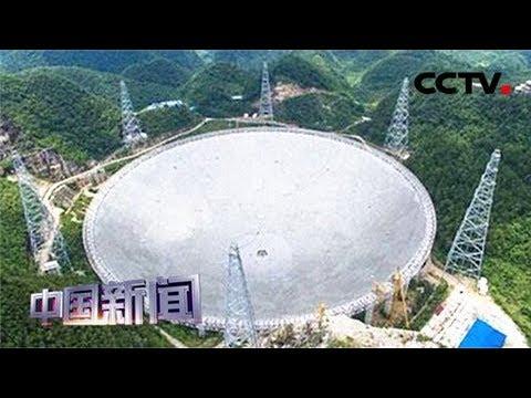 """[中国新闻] 科技向未来 记者探访""""FAST""""望远镜   CCTV中文国际"""