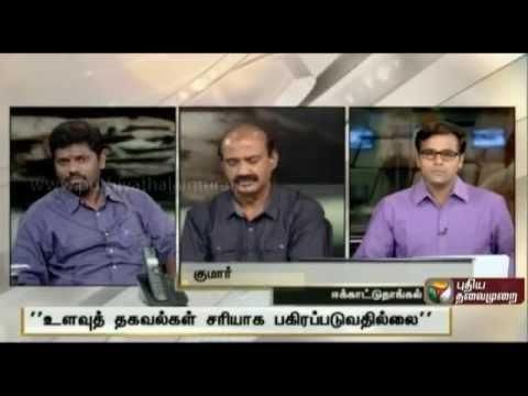 Puthiyathalaimurai special debate about chennai central railway bomb blast - Part 02
