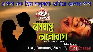 অসমাপ্ত ভালোবাসা | Oshomapto Valobasha | sad love story | Riyaz & Rimi | J.D Creation 2019
