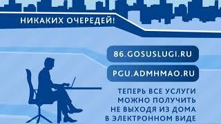 86.gosuslugi.ru
