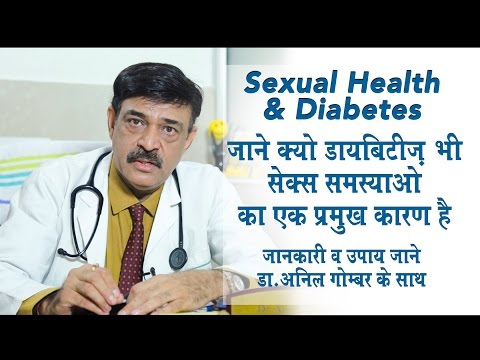 Sexual Health & Diabetes with Dr Anil Gomber