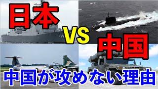 【海外の反応】中国が日本に本気で攻めてこない理由に驚愕!! 意外に知られていない外国人が驚いた日本の戦闘力やエピソードとは!?【日本のあれこれ】