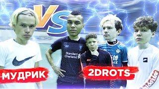 Download 2DROTS VS МИХАИЛ МУДРИК ФК ШАХТЁР ДОНЕЦК Mp3 and Videos